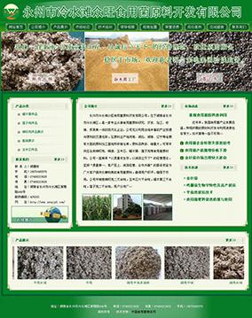 永州市冷水滩众旺食用菌原料开发有限公司