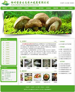 徐州宝鑫生态农业有限公司