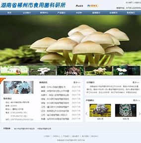 郴州市食用菌科研所