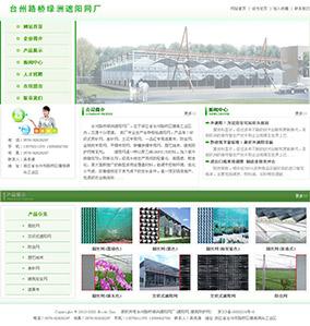 台州路桥绿洲遮阳网厂