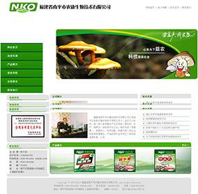 福建省南平市农康生物技术有限公司