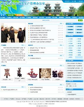 河南省灵宝市菌类生产管理办公室