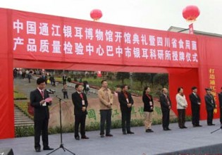 四川:食用菌产品质量检验中心授牌仪式在通江举行