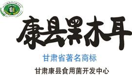 kangxian食yong菌开fa中xin