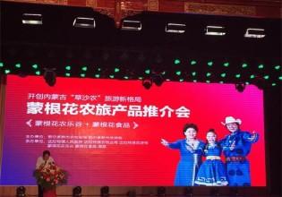 内蒙古:蒙根花农旅产品推介会隆重召开