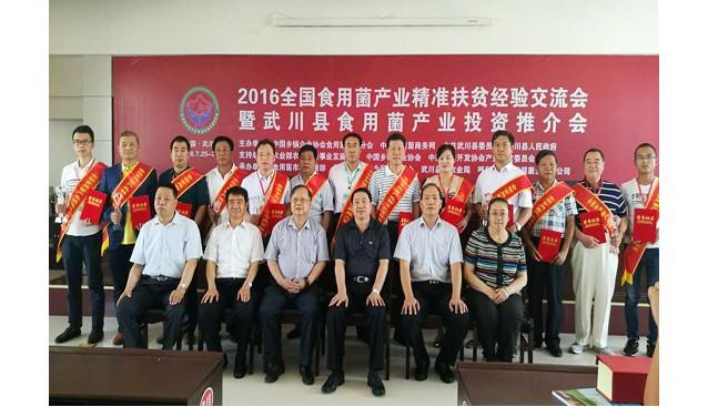 中国武川精准扶贫经验交流会