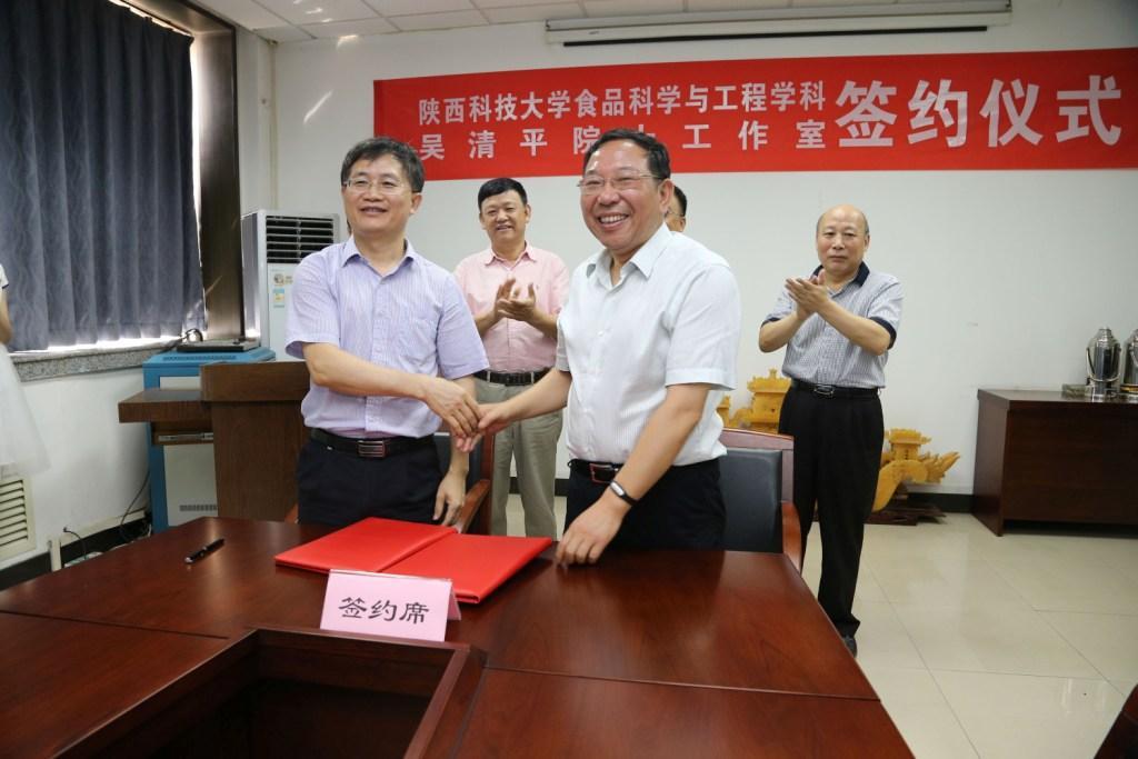 快讯:吴清平在陕西科技大学设立院士工作室