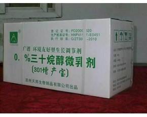 生长素三十烷醇