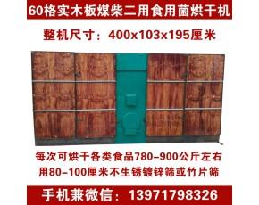 竹荪牛肝菌松茸香菇烘干机 食用菌烘干机干燥机 热风循环烘箱