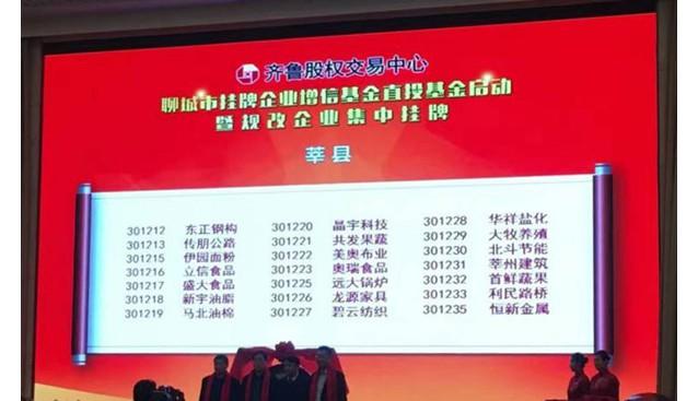山东:奥瑞食品公司在齐鲁股权交易中心挂牌上市