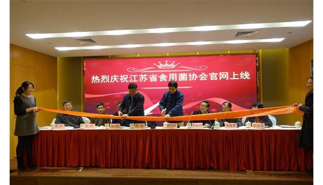 江苏:省食用菌协会·四届四次理事扩大会议召开