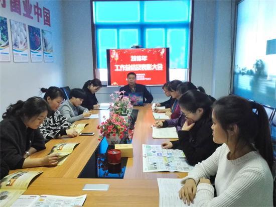 中国食用菌商务网召开2016年度工作总结暨表彰大会