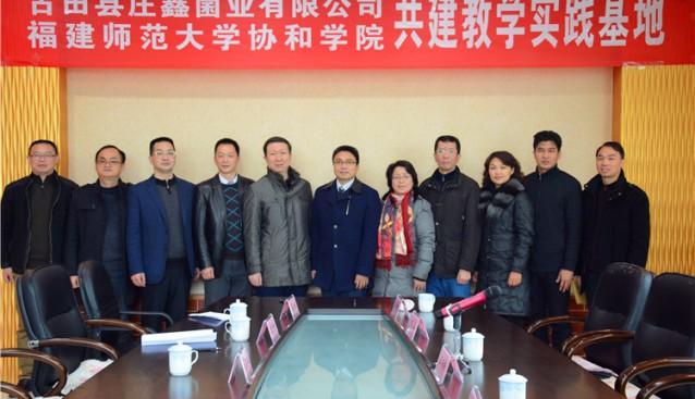 福建:师大协和学院教学实践基地在宁德古田挂牌