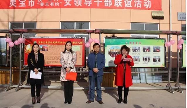 """河南:灵宝市庆""""三八•春天有约""""女领导干部联谊活动圆满举行"""