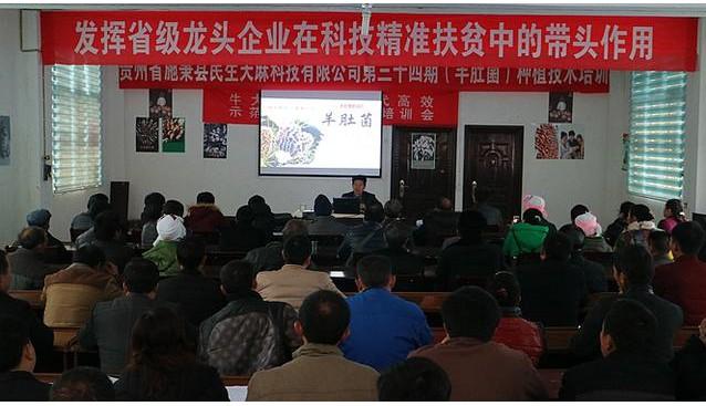 贵州:施秉县民生天麻培植基地开展羊肚菌种植技术培训