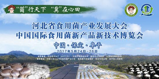 中国国际食用菌博览会将于5月在河北保定举办