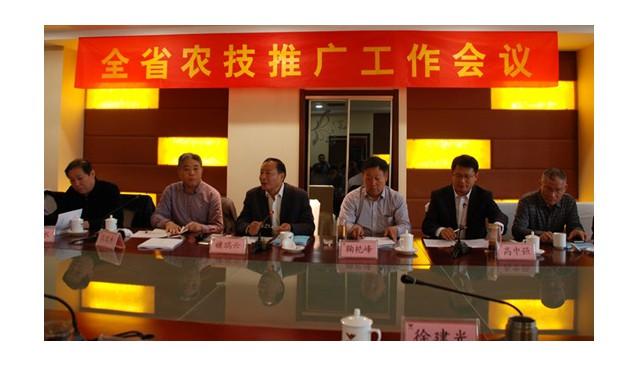 山东省农技推广工作会议在临沂召开