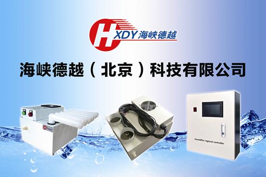 海峡德越(北京)科技有限公司将特装亮