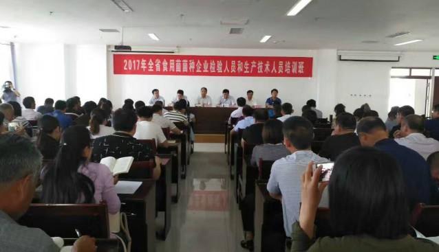 2017年山东省食用菌菌种企业检验人员和生产技术人员培训班在邹城成功举办