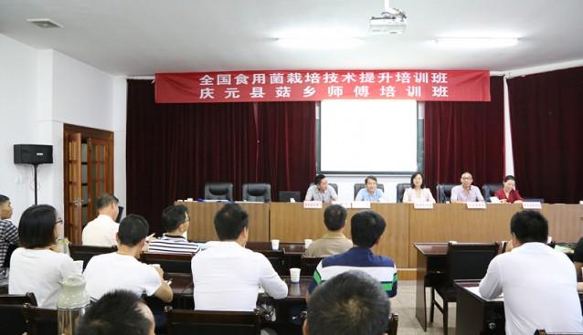 全国食用菌栽培技术提升培训班在浙江庆元县举行