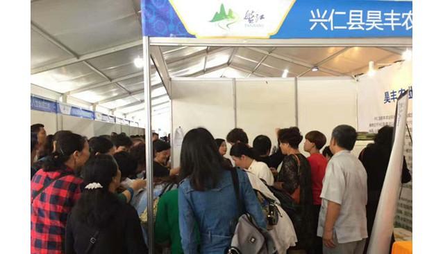 贵州:兴仁县昊丰农业鲜美食用菌热销国际山地美食节