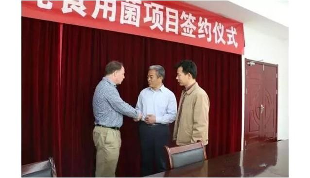 安徽阜南县签订中美合资年产3万吨食用菌项目