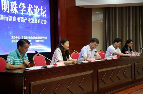 第十七届塔河明珠学术论坛暨新疆南疆食用菌产业发展研讨会成功举行