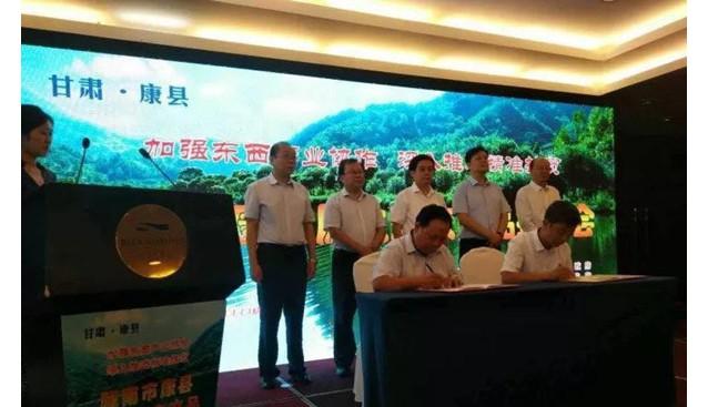 甘肃:陇南康县原生态农产品推介会在青岛市李沧区圆满举行