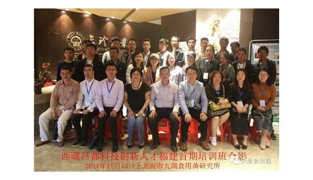 西藏昌都科技创新人才福建首期培训班到漳州考察调研