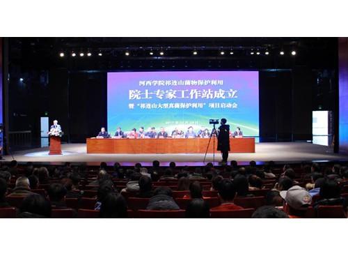 甘肃:河西学院祁连山菌物保护利用院士专家工作站成立