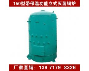 湖北逸村80型食用菌蒸汽锅炉 食用菌常压蒸汽锅炉价格