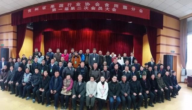 贵州省果蔬行业协会食用菌分会第一届第二次会员大会暨成立周年庆典大会召开