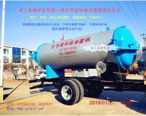 新型燃气、燃油 节能环保杀菌锅