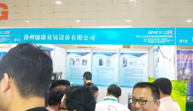 江苏:徐州锦康臭氧设备在三门博览会上获参会代表一致好评