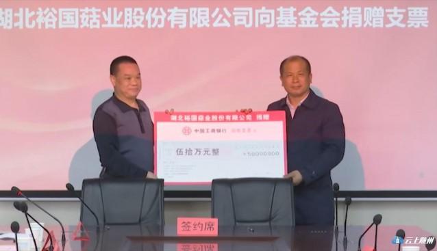 湖北:裕国菇业在武汉工程大学开展捐资助学、科研合作项目签约等系列活动