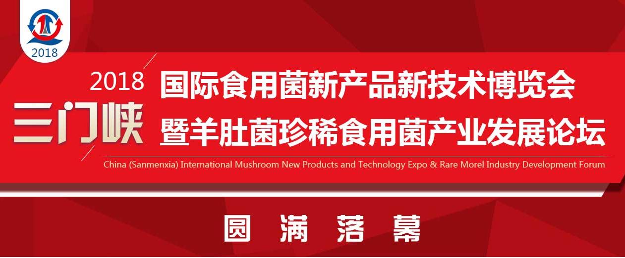 2018中国(三门峡)国际食用菌新产品新技术博览会暨羊肚菌珍稀..