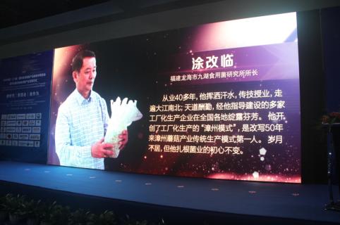 2018菌业工匠精神上榜人物---龙海市九湖食用菌研究所涂改临