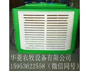 厂家直销华菱农牧2.2KW冷风机环保水冷空调水帘冷风机