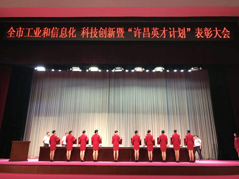 """河南:世纪香荣获""""许昌英才计划""""表彰"""