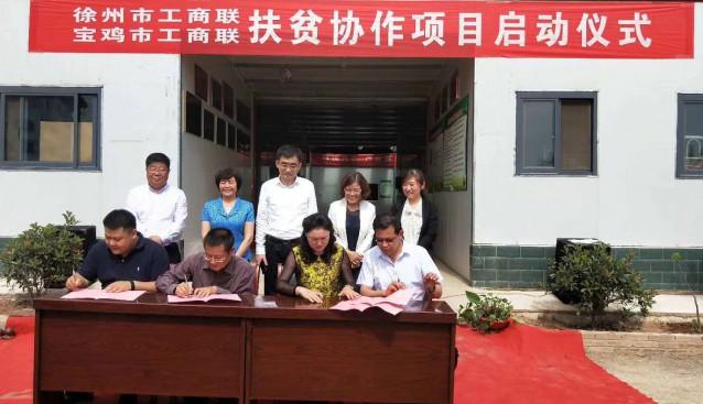 陕西:两市工商联扶贫协作项目启动仪式在扶风胜利食用菌产业扶贫示范基地举行