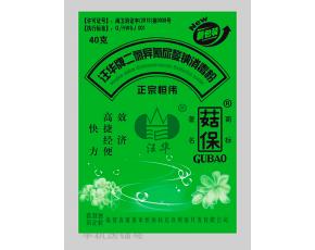 汪华牌40克袋装 菇保一号气雾消毒剂 接种箱接种帐菌室消毒