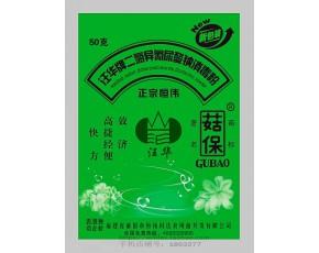 汪华牌50克袋装 菇保一号气雾消毒剂 接种 菌室烟熏消毒粉