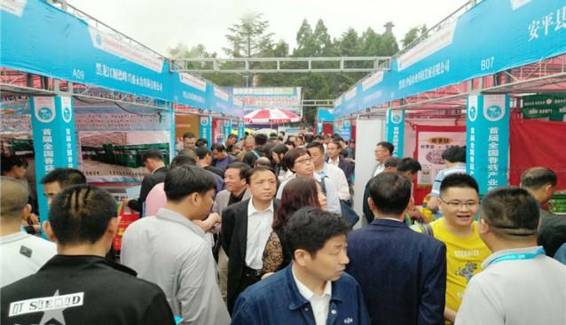 首届全国香菇产业创新发展大会展会现场人潮如涌 持续火爆