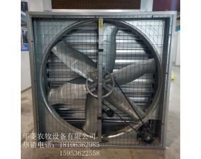 厂家直销华菱农牧HL-1380型镀锌板通风机换气风机水帘风机