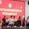 贵州:中科易农与贵阳农产品物流携手打造贵州省首个食用菌专业批发交易市场