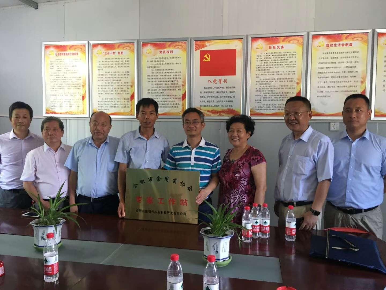 安徽:合肥市首个食用菌协会专家工作站成立