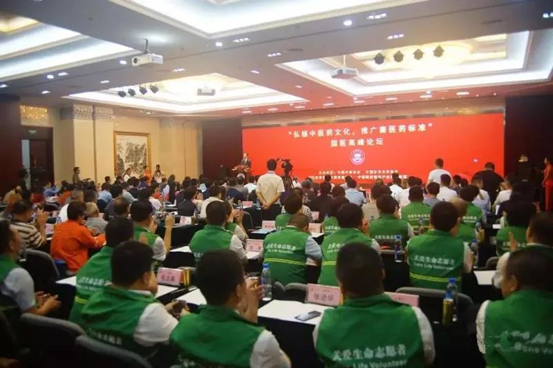 """北京:""""弘扬中医药文化,推广菌医药标"""