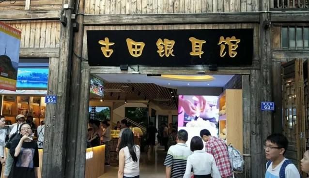 古田银耳馆在福州市三坊七巷举办开馆仪式