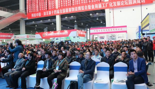 中国•清丰第十四届全国菌需物资博览会展会现场热闹非凡 持续火爆