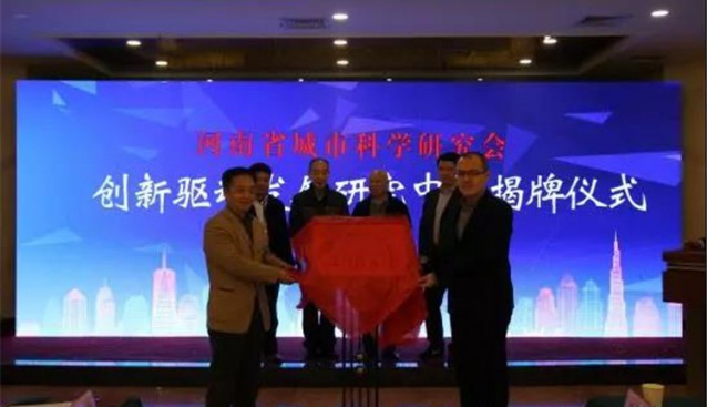 绿筑菌业公司与河南省城科会签署创新驱动助力工程战略合作协议